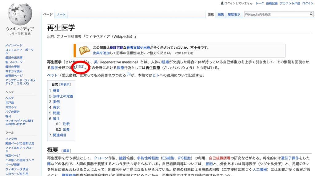 引用文献についての考え方】Wiki...